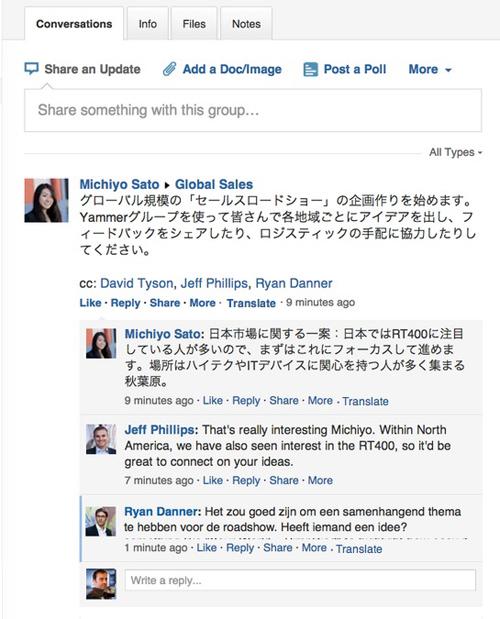 Yammer Message Translation Screen Shot. Image credit: Microsoft