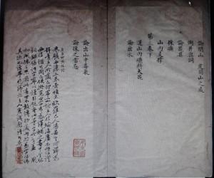 Kunyu gezhi (1640): Ende des Inhaltsverzeichnisses sowie Siegel und von späterem Leser hinzugefügte Notiz. Bild Quelle: Fotografie von Dr. Cao Jin, Juni 2015, mit freundlicher Genehmigung der Bibliothek von Nanjing (click image to enlarge)