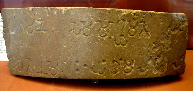 Fragment of the 6th Pillar Edicts of Ashoka (238 BCE), in Brahmi, sandstones. Image credit: wisdom duomai (Source: Wikipedia)